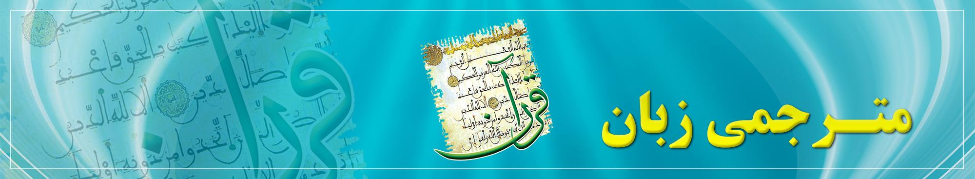 مترجمی زبان قرآن