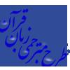 مترجمی زبان قرآن لوگو