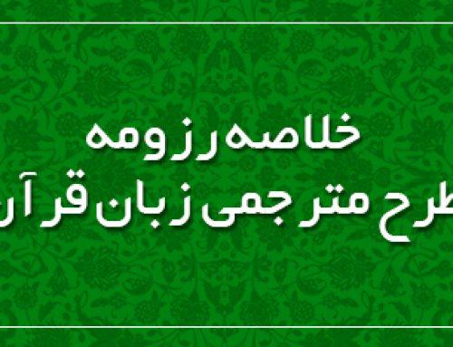 خلاصه ای از رزومه طرح مترجمی زبان قرآن