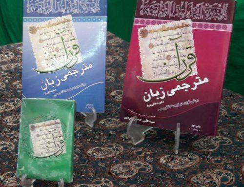 آشنایی با طرح مترجمی زبان قرآن