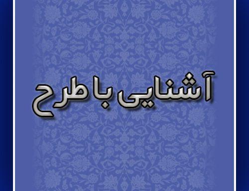 معرفی طرح مترجمی زبان قرآن