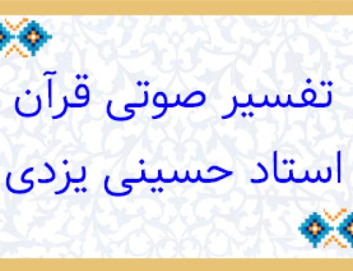 تفسیر کوتاه صوتی – استاد حسینی یزدی