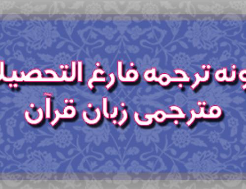 نمونه ترجمه فارغ التحصیلان طرح مترجمی زبان قرآن