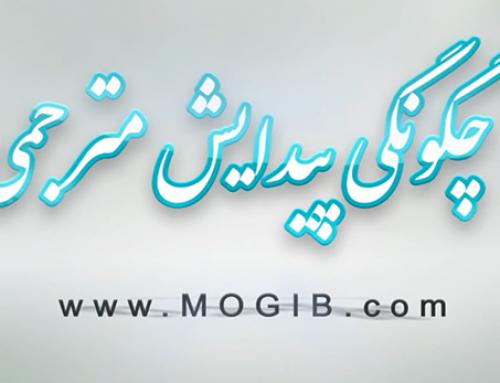 چگونگی پیدایش مترجمی زبان قرآن