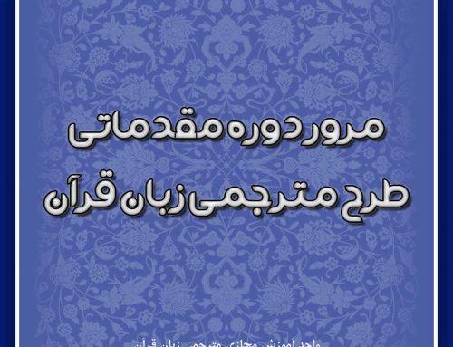 مرور دوره مقدماتی مترجمی زبان قرآن