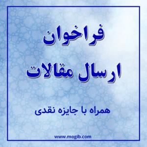 فراخوان مقالات مترجمی زبان قرآن