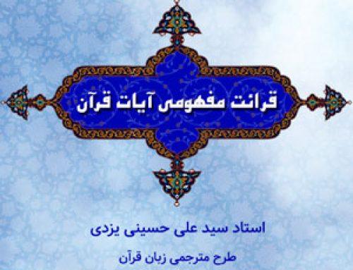 قرائت مفهومی کل قرآن